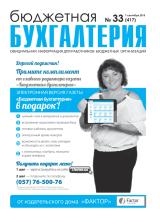 Работа в нижнем новгороде главным бухгалтером в бюджетной организации в ооо должен быть главный бухгалтер