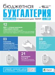 Бюджетная бухгалтерия журнал онлайн договор на бухгалтерское обслуживание с физическим лицом