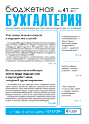 Бюджетная бухгалтерия журнал онлайн электронная отчетность в фсс 2019