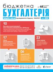 Бюджетная бухгалтерия читать онлайн решение о приостановлении государственной регистрации ооо при ликвидации