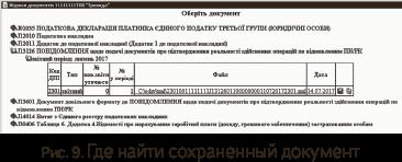 Единое окно подачи электронной отчетности скачать отправка электронной отчетности в налоговую бесплатно