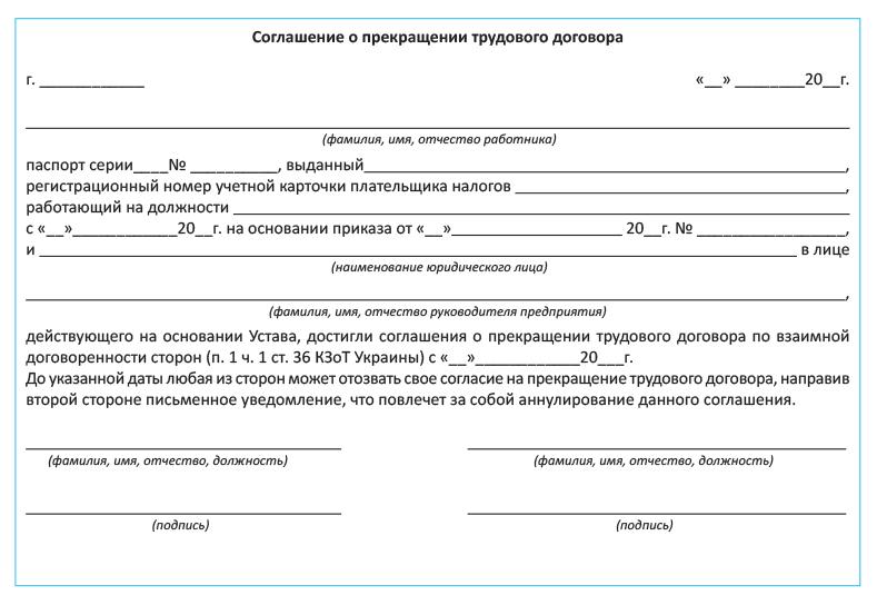 Срочный трудовой договор водителя образец на дому