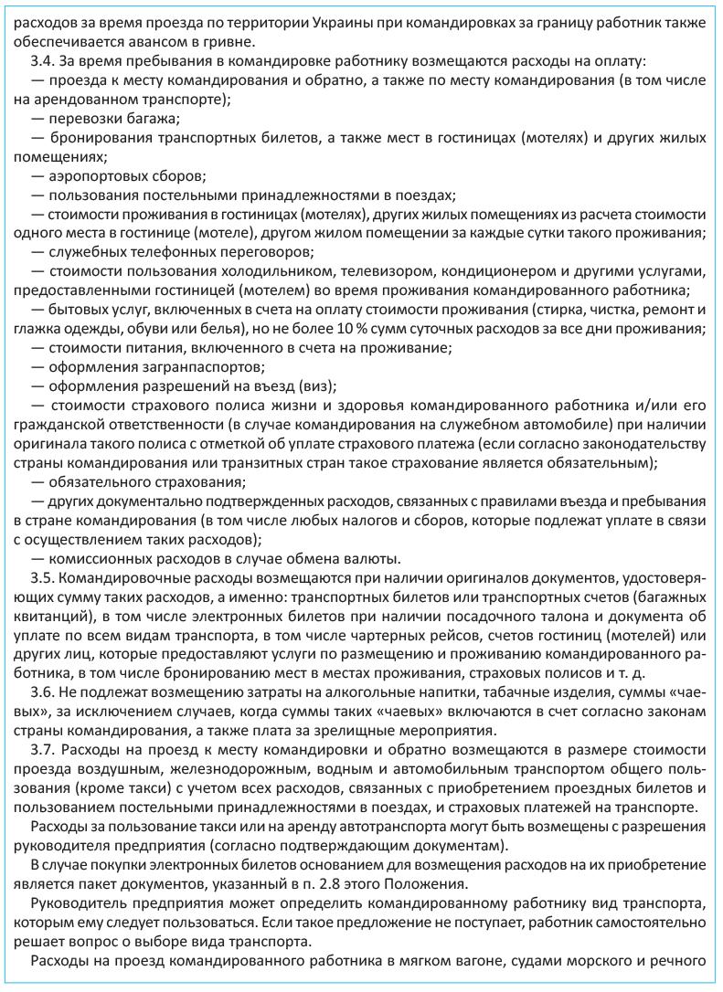 Инструкция о служебных командировках в пределах украины и за границей