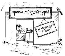 Ндс макулатура бюджетная организация макулатура магнитогорск