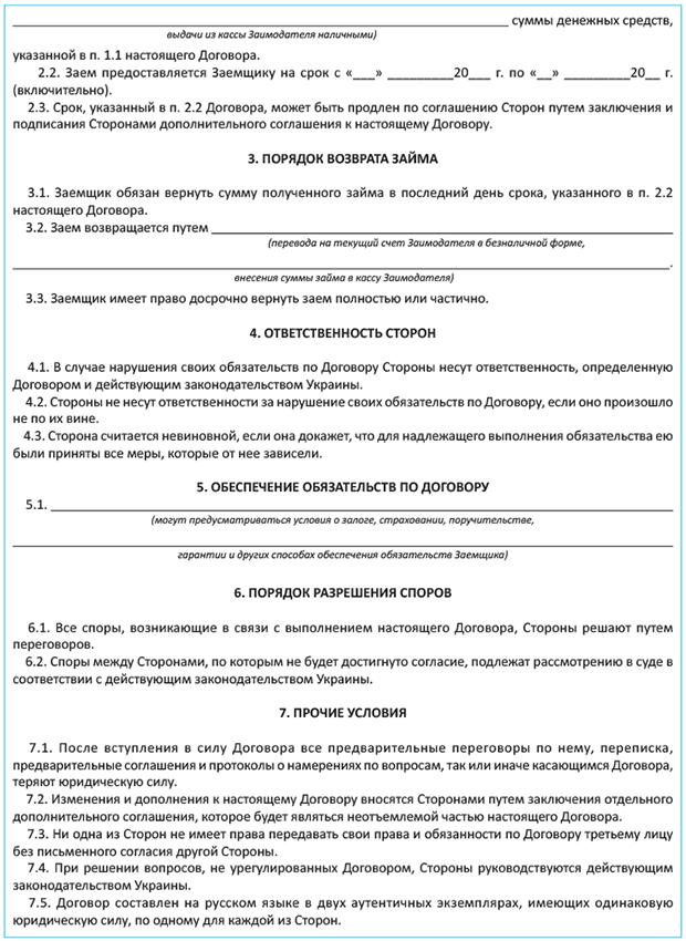 Договор займа россия