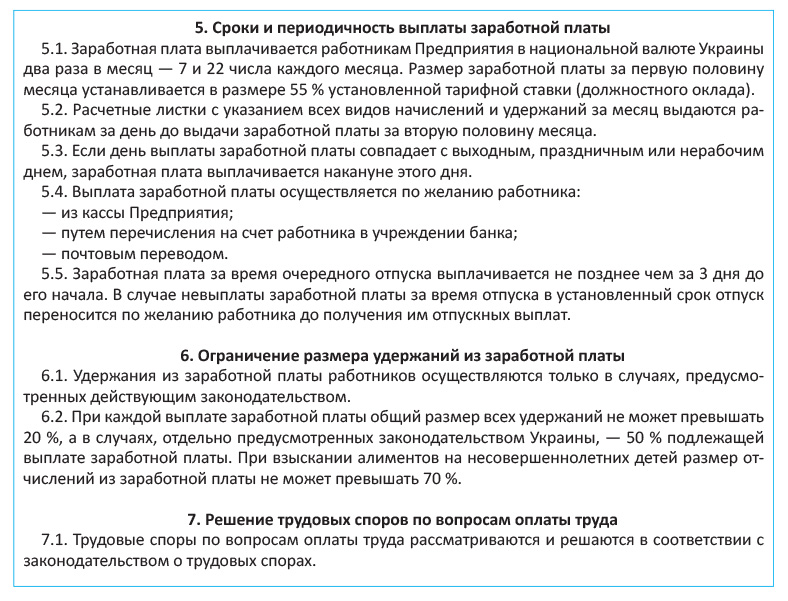 образец приказа о доплате до прожиточного минимума