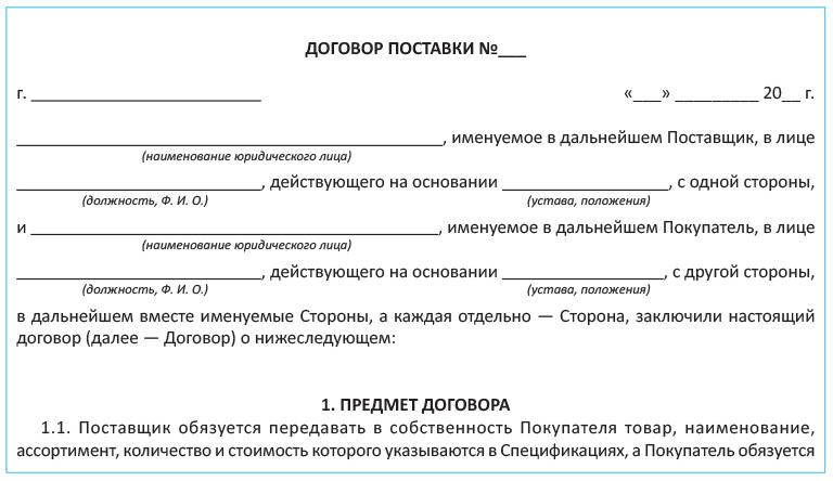 Внешнеэкономическая деятельность примерный договор поставки товаров на экспорт ставки по транспортному налогу для физлиц и для организаций, одиноковые