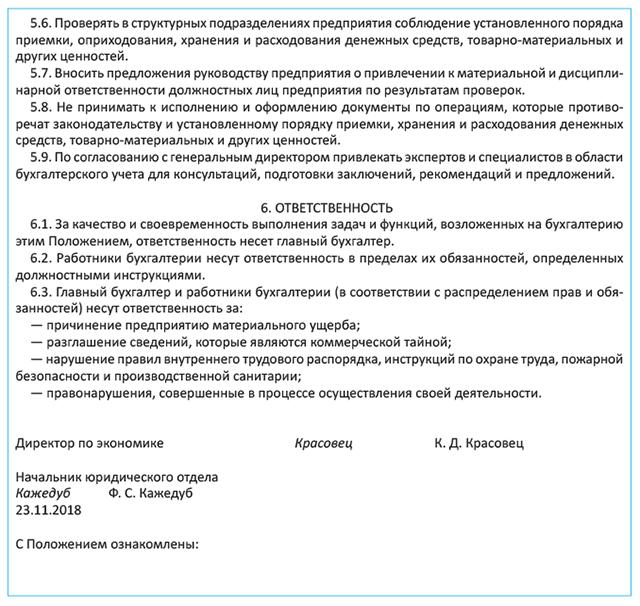 Должностные обязанности работников бухгалтерии алгоритм действий регистрация ооо