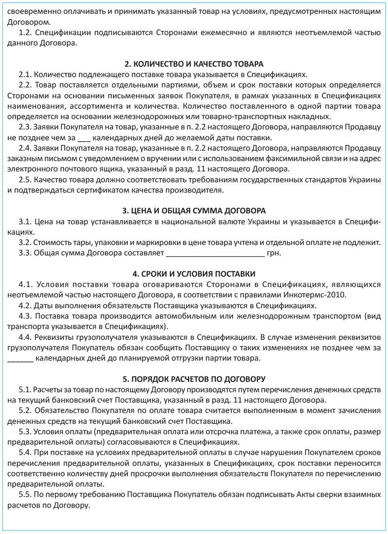 Договор поставки на экспорт украина заработать в интернете в первый день