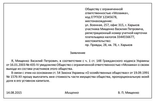 Документы для налоговой для регистрации выхода участника ооо заполнить заявление на регистрацию ип 2019