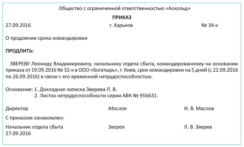 Командировочные билеты на самолет купить билет на поезд 326с новороссийск пермь