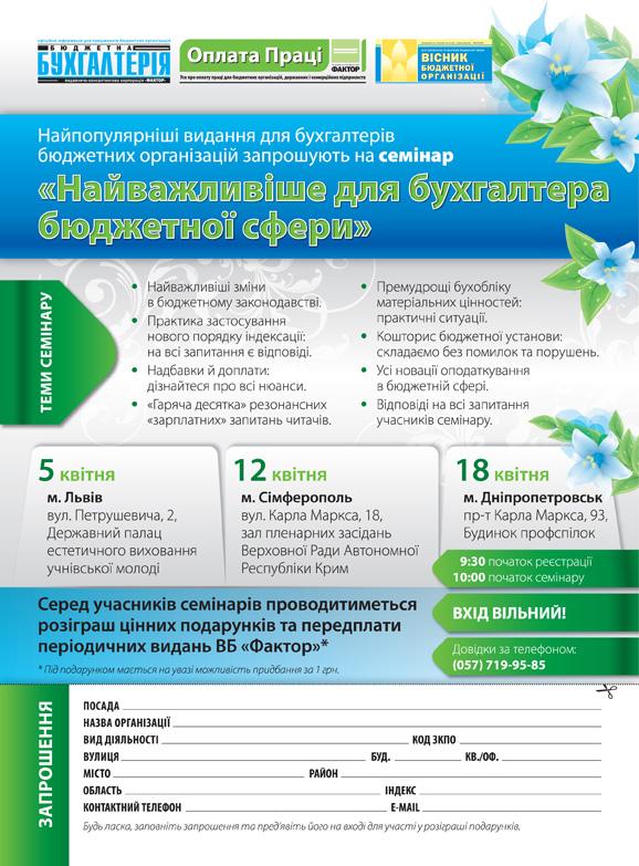 сайт для бухгалтеров бюджетных организаций украины