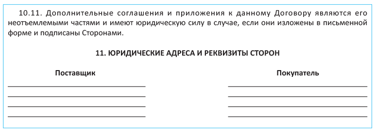 Договор поставки на экспорт украина софт прогноза ставок