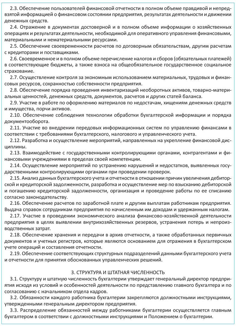 Отчет по практике в бухгалтерии бюджетного учреждения регистрация ип в мфц москвы