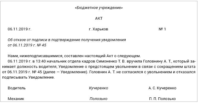 увольнение в предпенсионном возрасте в украине