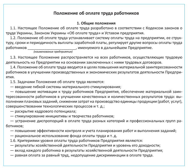 положение об оплате труда украина образец