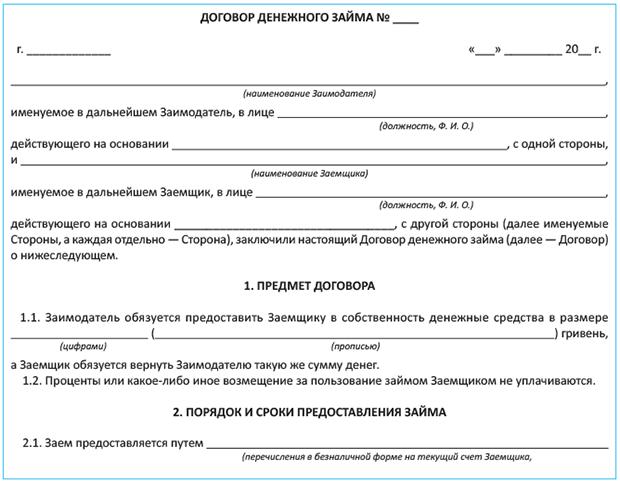 Договор на обмен недвижимости между агентами