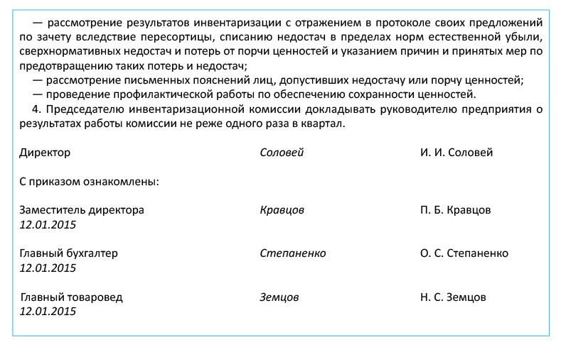 Образец приказ о списании недостачи аутсорсинг персонала отзывы