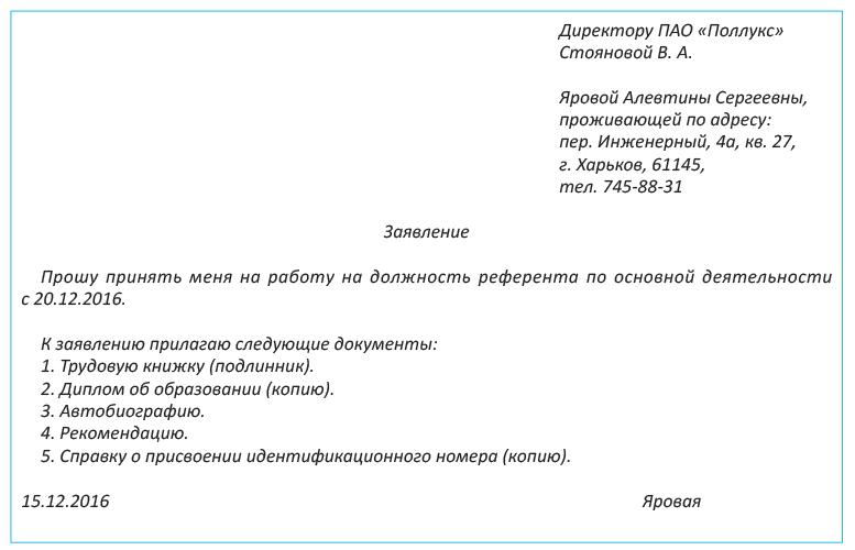 Подача сведений в военкомат о неслуживших при приеме на работу