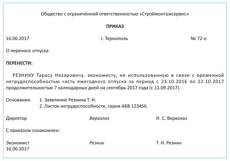 Безвозмездный договор аренды земельного участка