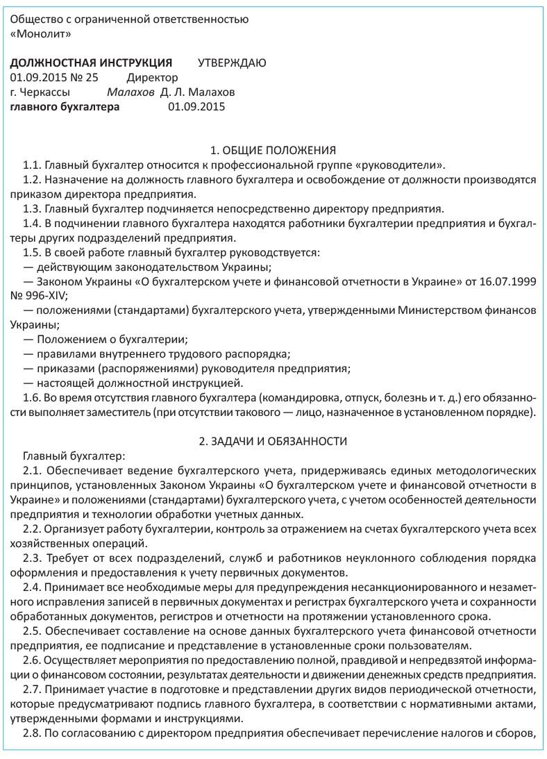 Контроль за бухгалтерией заявление в пенсионный фонд для ип регистрация