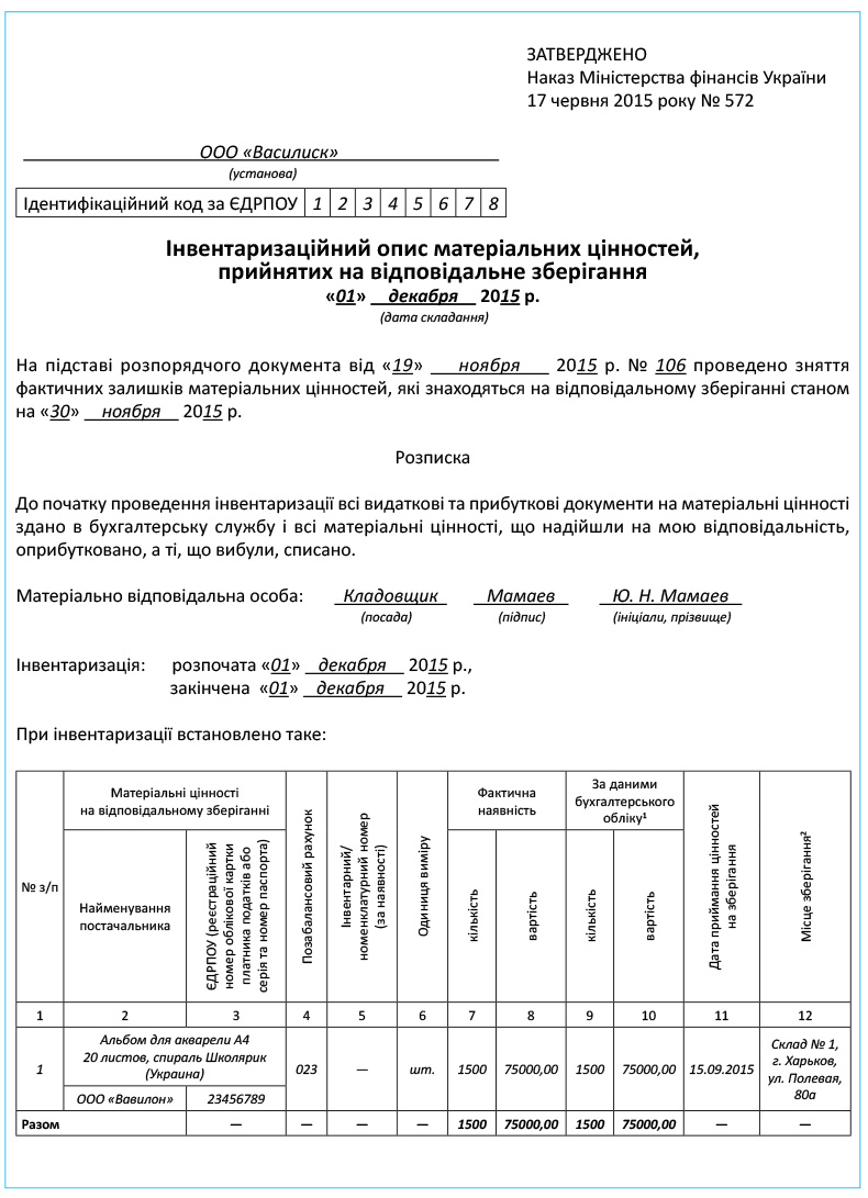 Еще один документ, с которым мы хотим познакомить вас поближе, — Акт  инвентаризации материалов и товаров, находящихся в пути (форма № инв-6). 07db914d806