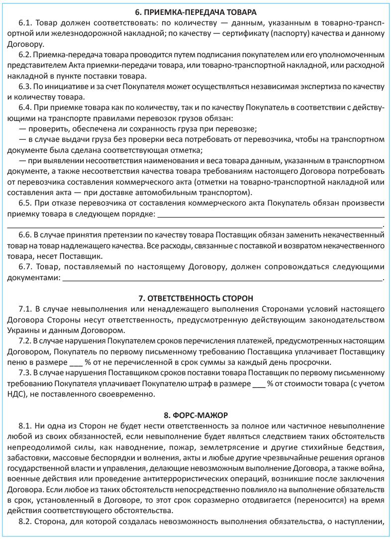 Особенности договора поставки гражданский кодекс
