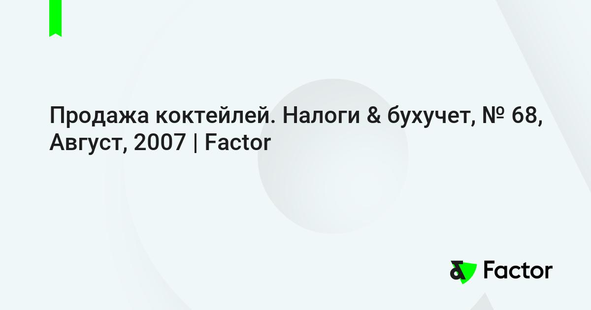 Специальный налог на табачные изделия и алкогольные напитки называется сигареты glo купить в новосибирске