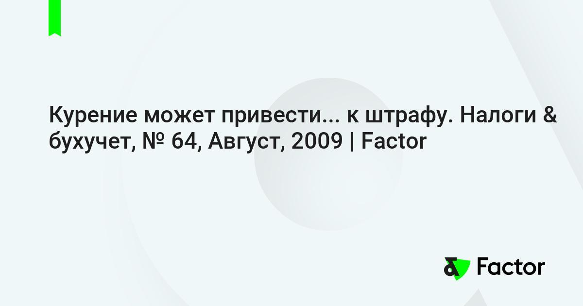Закон украины о мерах по уменьшению употребления табачных изделий купить электронная сигарета joyetech ego aio 1500 mah